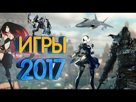 Самые ожидаемые игры 2017 года (видео)