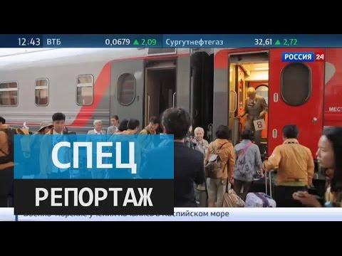 Транссибирский экспресс. Специальный репортаж Алексея Симахина