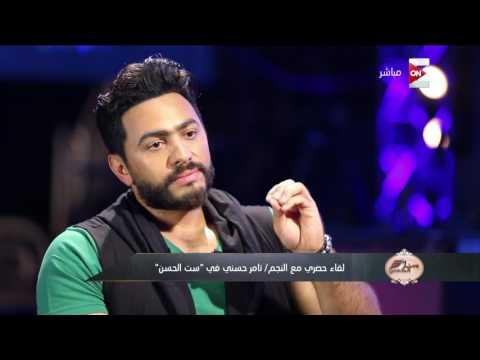 تامر حسني يكشف لست الحسن عن فيلمه الجديد مع وليد منصور