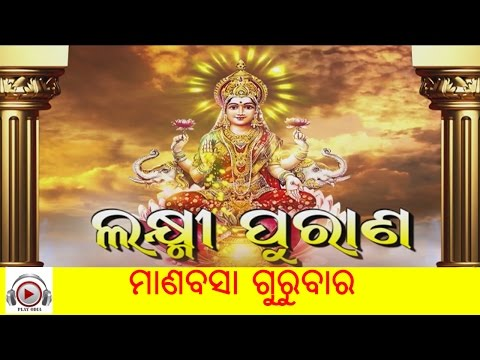Video LAXMI PURANA || ଲକ୍ଷ୍ମୀ ପୁରାଣ download in MP3, 3GP, MP4, WEBM, AVI, FLV January 2017