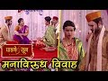 Ghadge & Suun   Akshay Weds Amruta   Colors Marathi TV Serial   Marathi TV Show 2017