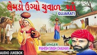 T-Series Gujarati presents LEMBDO UGYO CHUVAL MA - Gujarati (Audio Jukebox)  લેમડો ઉગ્યો - ગુજરાતી ગીત ----------------------------------------------------...