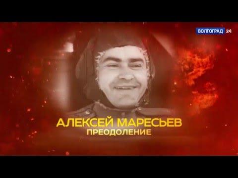 100 лет Маресьеву. Преодоление