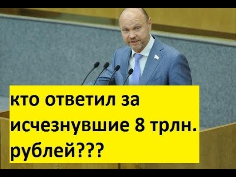 Самый честный ответ представителя Правительства РФ - DomaVideo.Ru