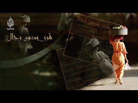 قرى بدون رجال - المغرب