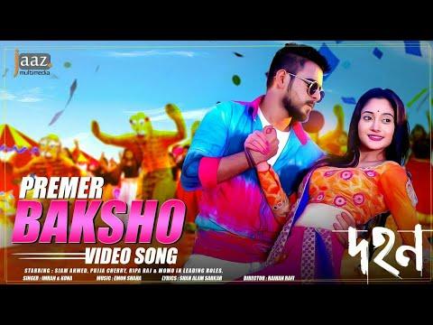 Download PREMER BAKSHO (প্রেমের বাক্স) | Full Video Song | Dohon | Siam | Pujja |Imran|Kona|Jaaz Multimedia HD Mp4 3GP Video and MP3