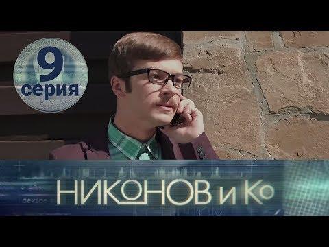 НИКОНОВ и Ко. Серия 9 ≡ NIKONOV & Co. Episode 9 (Eng Sub)