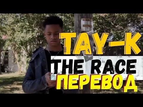 TAY-K x THE RACE #FREETAYK /О ЧЕМ ЧИТАЕТ TAY-K-THE RACE ПЕРЕВОД НА РУССКОМ/TAY-K-THE RACE НА РУССКОМ