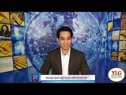 YLG Gold Night Report ประจำวันที่ 09-08-2562
