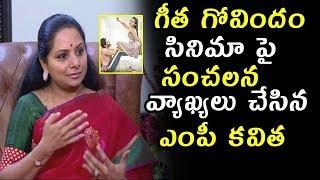 TRS MP Kavitha Comments ON Geetha Govindam Movie And Rashmika And Vijay