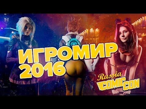 Игромир и Comic Con Russia 2016