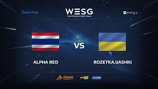 Alpha Red против Rozetka.UAshki, WESG 2017 Grand Final