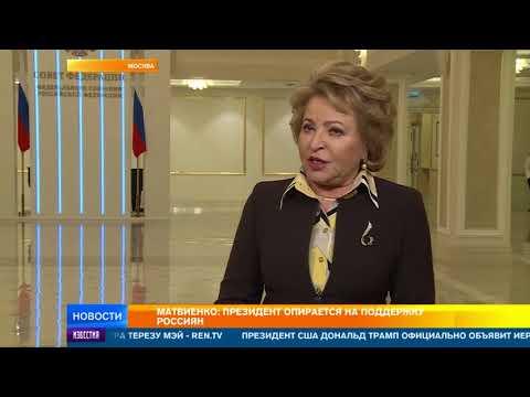 Матвиенко прокомментировала заявление Путина об участии в выборах