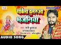 Gawela Dularua Bhajaniya #Sani Dularuwa Mata Song ~ Bhojpuri Devi Song 2018 ~ Team Film Song