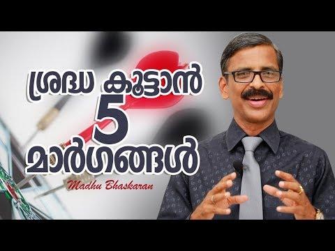 How to increase your concentration? Malayalam Self Development video- Madhu Bhaskaran