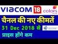 Viacom18 ने जारी किए नए चैनल कीमतें, Color TV Group Publishes New MRP of Channels
