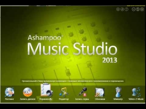 Ashampoo® Music Studio 2013