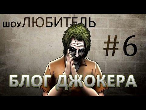 Любитель Блог Джокера выпуск 6 (полная версия) - DomaVideo.Ru