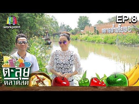 ตะลุยตลาดสด | โรตีสายไหม ขนมไทยอร้อยร่อย | ตลาดน้ำอโยธยา | EP.8 | 16 พ.ย. 59 Full HD