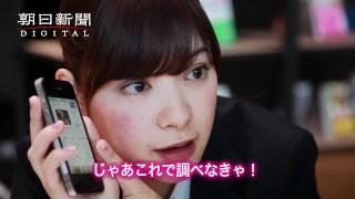 朝日新聞デジタル 就活での徹底活用術 カフェ篇