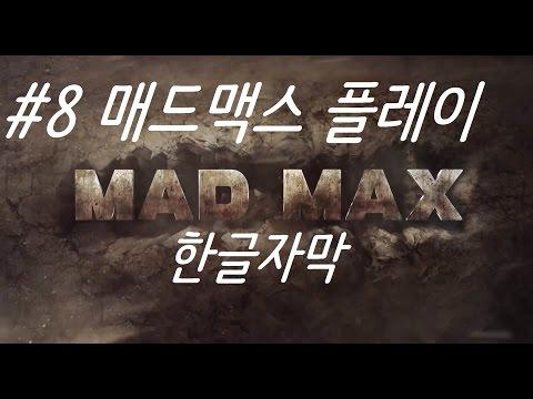 매드맥스 한글자막 공략 동영상 #8 mad max walkthrough korean subtitle video #8