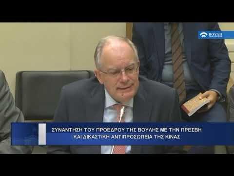 Βουλή -Ενημέρωση (18/09/2019)