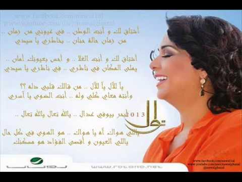 حنان - جديد ألبوم نوال الكويتية 2013 لـMP3تحميل - http://www.4shared.com/mp3/JXvK924f/__-___2013_-___2013___.html? على الفيس بوك = http://www.facebook.com/nawal1al ...