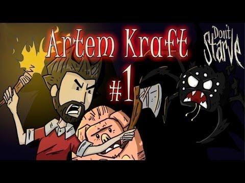 Don't Starve 1, Artem Kraft уроки выживания, начало, как выжить!