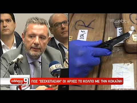 Οι μπανάνες έκρυβαν κοκαΐνη | 09/10/2019 | ΕΡΤ