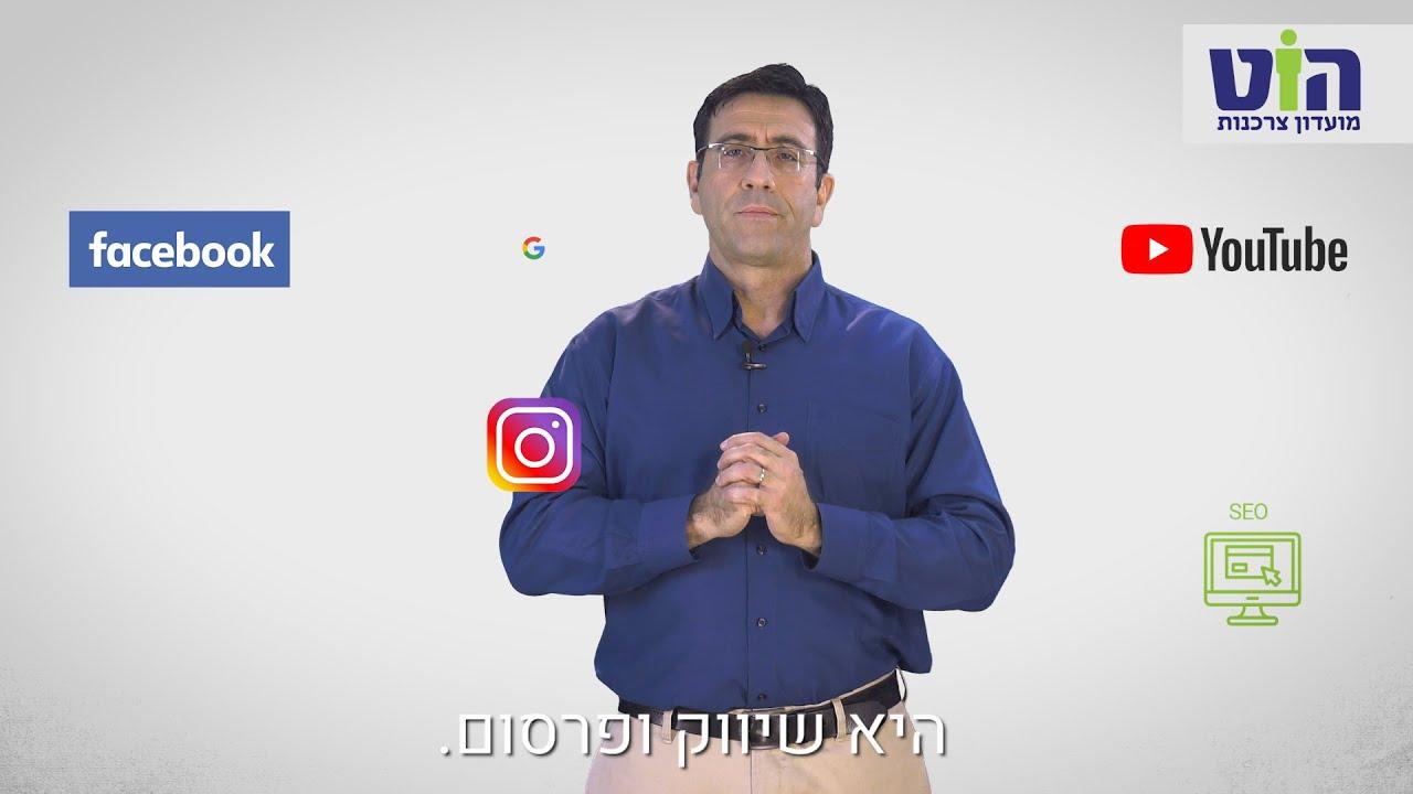 סרטון הסברה
