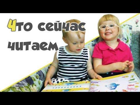 КНИГИ ДЛЯ ДЕТЕЙ ♥ Что почитать детям? (видео)