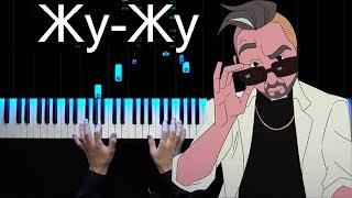 Ленинград ft. Глюк'oZa (ft. ST) Жу-Жу - На пианино