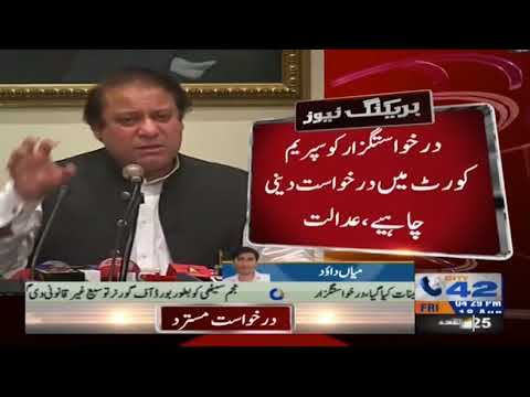 سابق وزیر اعظم کے خلاف دائر توہین عدالت کی درخواست مسترد کردی گئی