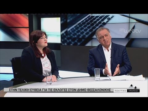 O υποψήφιος δήμαρχος Θεσσαλονίκης Βασίλης Μωυσίδης και η Λουκία Αργυριάδου| 16/04/2019 | ΕΡΤ