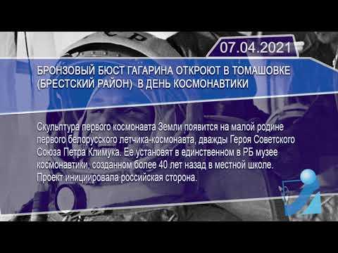 Новостная лента Телеканала Интекс 07.04.21.