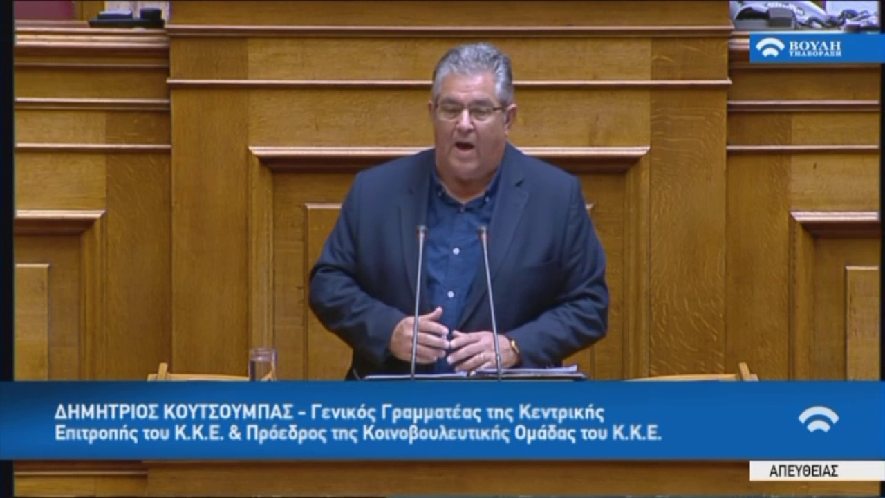 Δ.Κουτσούμπας (Πρ.Κ.Ο. ΚΚΕ)συζήτηση επί του πορ. κατά του πρώην Υπ.Ι.Παπαντωνίου.(05/07/2017)