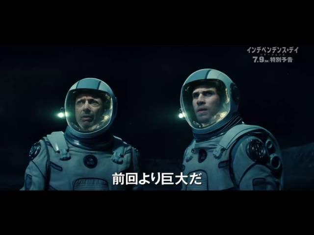 映画「インデペンデンス・デイ:リサージェンス」予告G(特別予告編)