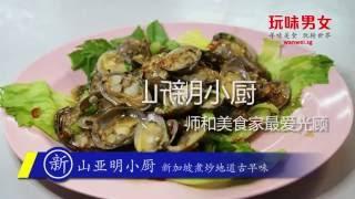 新山亚明小厨 厨师和美食家最爱光顾的新加坡大排档