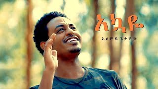 Video Alemye Getachew - Akuaye | አኳዬ - New Ethiopian Music 2018 (Official Video) MP3, 3GP, MP4, WEBM, AVI, FLV September 2018