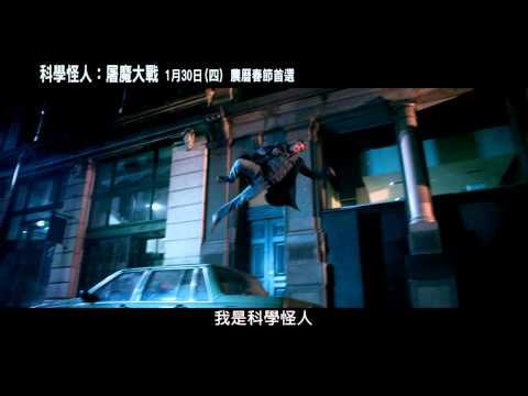 《科學怪人:屠魔大戰》30秒 動作篇 2014/1/30春節上映!