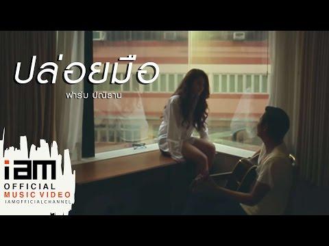 �������� (Leave) [MV]