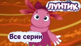 Video Лунтик Новые серии MP3, 3GP, MP4, WEBM, AVI, FLV Desember 2017