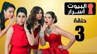 الحلقة الثالثة - مسلسل البيوت أسرار