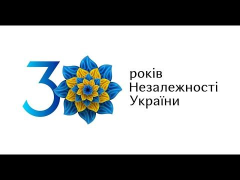 Урочистості на честь 30-річчя Незалежності України 24 серпня 2021 року