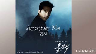 [歌詞版/Lyrics/가사] Min Chae (민채) - Another Me (Black OST Part.3)