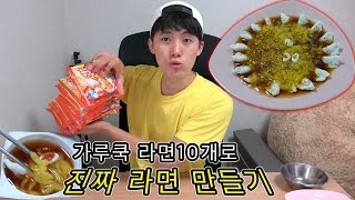 Video [허팝]포핀쿠킨/가루쿡 라면10개로 진짜 라면 만들어먹기(Popin cookin ramen noodles) MP3, 3GP, MP4, WEBM, AVI, FLV Agustus 2018