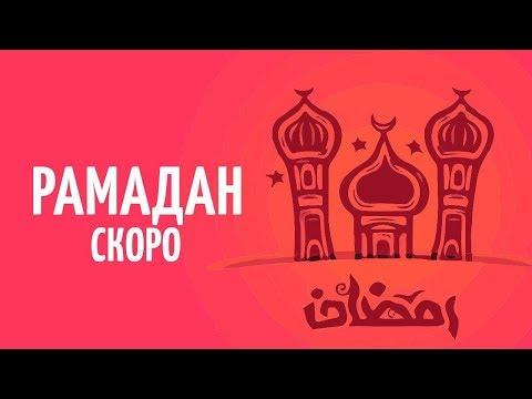 Рамадан 2018... Скоро - DomaVideo.Ru