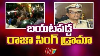 రాజాసింగ్ డ్రామాని బయట పెట్టిన పోలీసులు   MLA Raja Singh High Drama On Rani Avanti Bai Statue