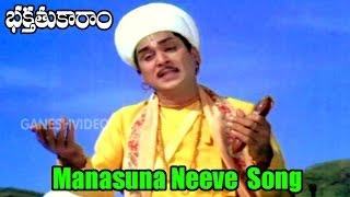 Bhakta Tukaram Songs - Manasuna Neeve Watch More Latest Movies @ https://www.youtube.com/user/GaneshVideosOfficial/videos?view_as=public Movie: Bhakta Tukara...