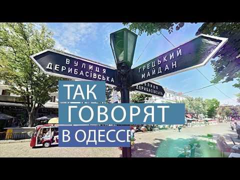 ТОП-50 самых смешных одесских фраз и выражений Услышано в Одессе - DomaVideo.Ru